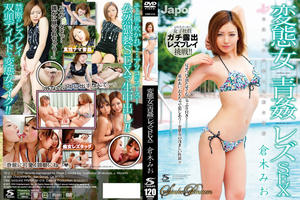 (SSKP-016) Sasuke Premium Vol.16 &#8211; Mio Kuraki [DVD-ISO]