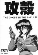 Ghost In The Shell - The Ghost In The Shell, by Koukaku [English]