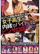 [VIP-D711] 花びら○回転 未成年在籍 女子校生が内緒でバイトしてるピンサロ店